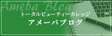 岡山のリンパドレナージュ・エステ・セラピストスクールならトータルビューティーカレッジヘ トータルビューティーカレッジアメーバブログ