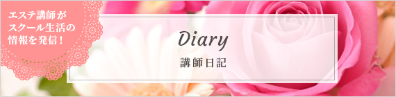 岡山のリンパドレナージュ・エステ・セラピストスクールならトータルビューティーカレッジヘ エステ講師がスクール生活の情報を発信!Total Beauty College Diary 講師日記