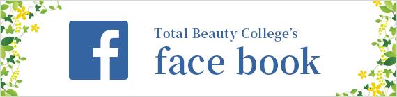 岡山のリンパドレナージュ・エステ・セラピストスクールならトータルビューティーカレッジヘ Total Beauty College's face book