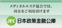 岡山のリンパドレナージュ・エステ・セラピストスクールならメディカルエステ協会ヘ トータルビューティーカレッジでは、国金をご利用頂けます