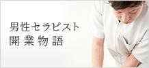 岡山のリンパドレナージュ・エステ・セラピストスクールならトータルビューティーカレッジヘ 男性セラピスト開業物語