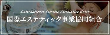 岡山のリンパドレナージュ・エステ・セラピストスクールならトータルビューティーカレッジヘ International Esthetic Assoiative Union 国際エステティック事業協同組合